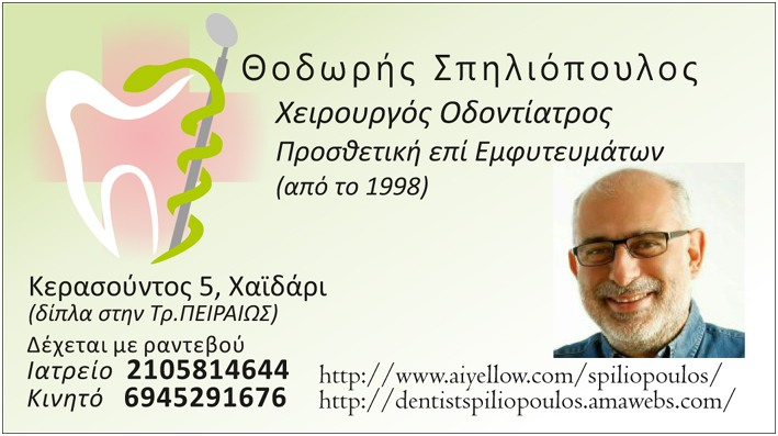 SPILIOPOULOS THEODOROS