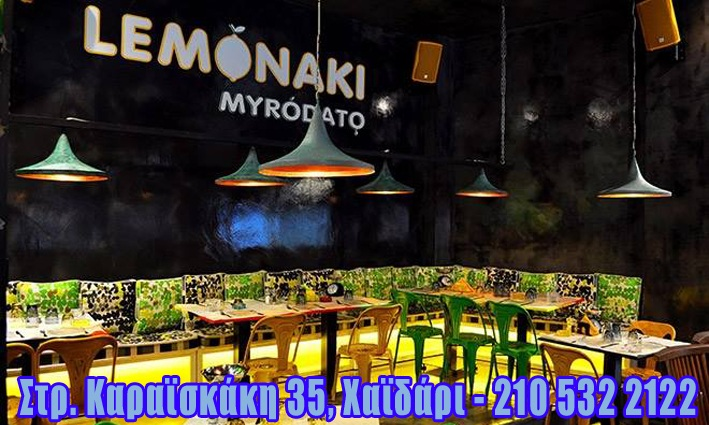 lemonaki site